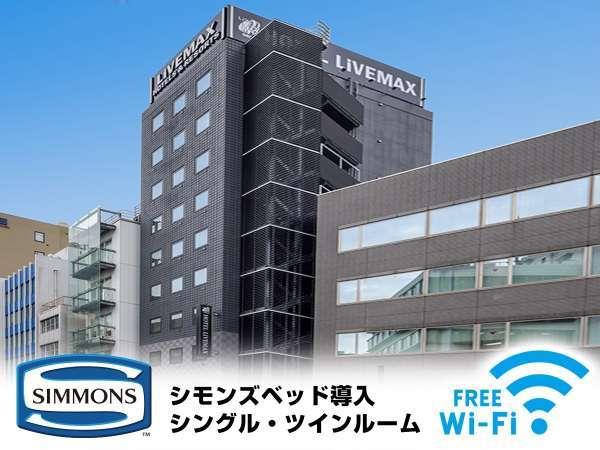 ホテルリブマックス赤坂2019年1月OPEN!