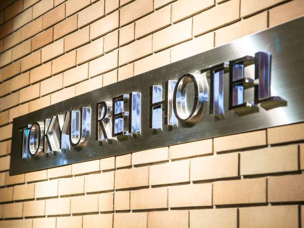 名古屋栄東急REIホテル エントランス