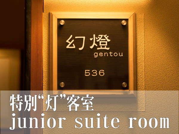 """華の棟 幻燈536号室 特別""""灯""""客室 海側和洋室 13畳+8畳"""