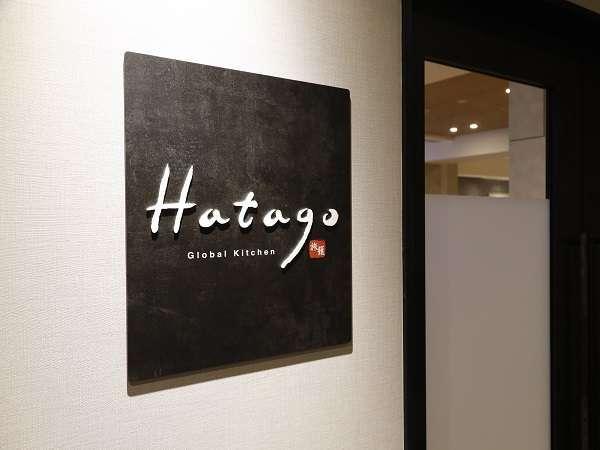 ■レストランHatagoは2階です