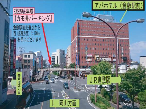 ■提携駐車場『カモ井パーキング』/倉敷駅前南口から国道429号線を西(広島・福山方面)へおよそ100m