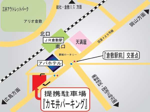 ■お車のお客様は提携駐車場『カモ井パーキング』をご利用下さいませ。(24時間1,000円ホテル精算)