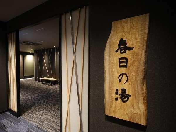 ◆男女別大浴場 春日の湯(地下1階) 営業時間15:00~翌朝9:00