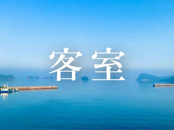 全室オーシャンビュー&源泉掛け流し露天風呂付客室(全5タイプ/12室)