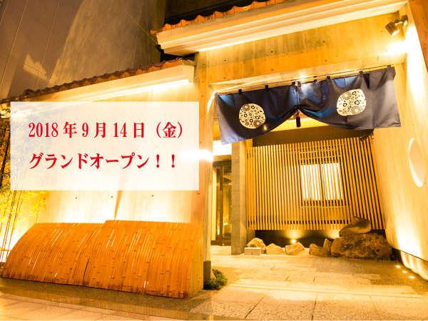 【2018年9月14日/NEW OPEN!オープン記念特別プラン】