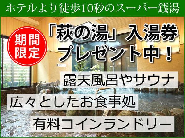 【宿泊限定】今なら!ホテルから徒歩10秒の「萩の湯」無料入湯券プレゼント☆