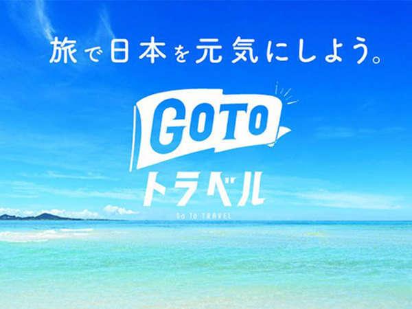 GoToトラベルキャンペーン実施中!