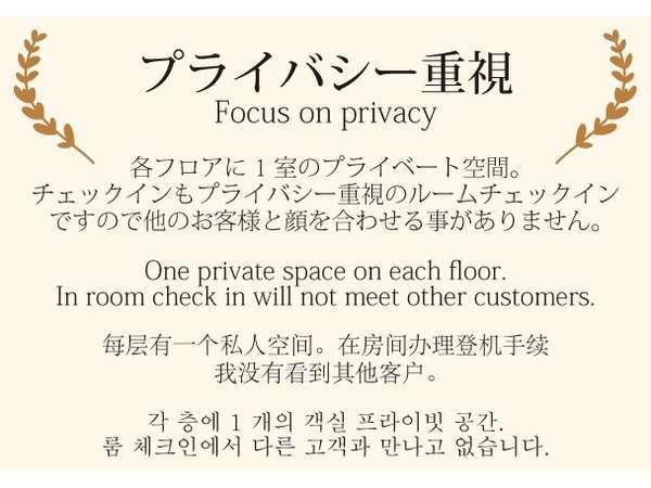 客室チェックイン対応でプライバシー重視