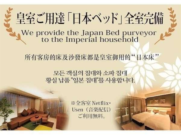 皇室御用達日本ベッド使用