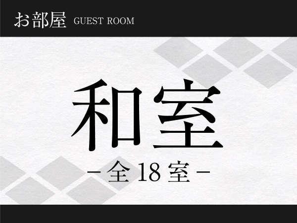 【看板】和室《全18室》