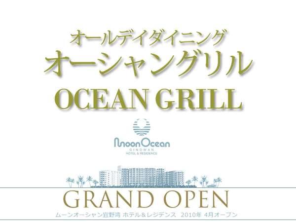 オールデイダイニング『オーシャングリル』/ALL DAY DINING『OCEAN GRILL』