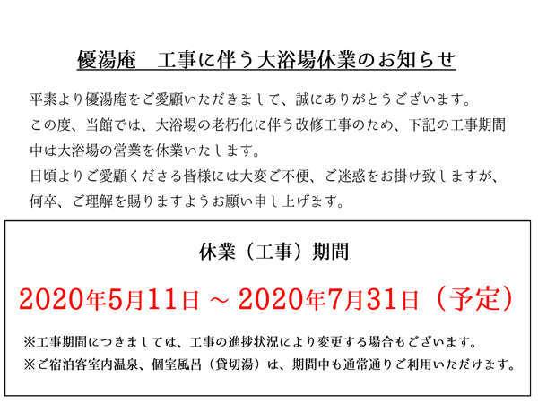 20' 5/11~ ■改修工事に伴う大浴場休業のお知らせ■