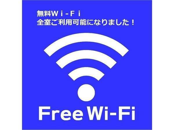☆★wifi全室ご利用できます★☆
