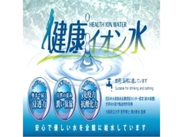 お水はすべて健康イオン水!さらさらすべすべを体感してください!