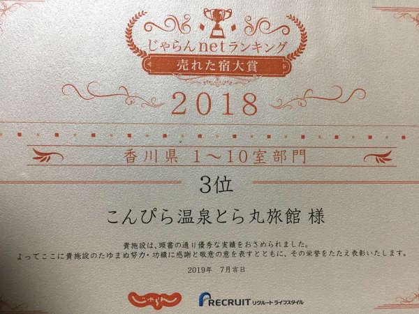 【売れた宿大賞】香川県3位!