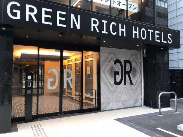 グリーン リッチ ホテル グリーンリッチホテル大阪空港前(伊丹)|グリーンリッチホテルズ