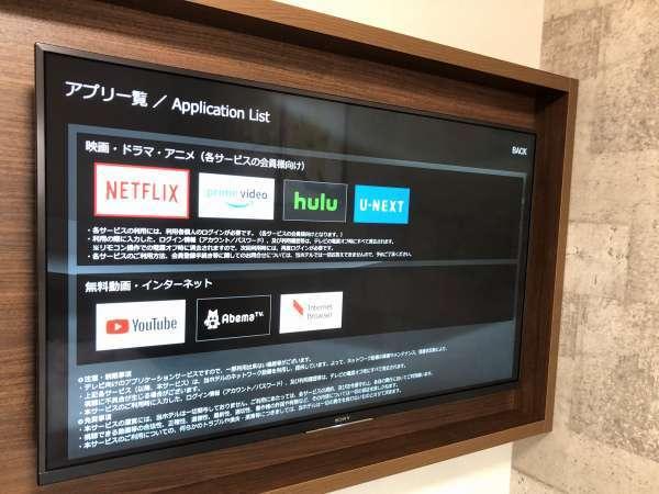 ★全室YouTubeやAbemaTVも視聴できる43型4K液晶TV♪ログイン情報があればNETFLIXやU-NEXT等も視聴可。