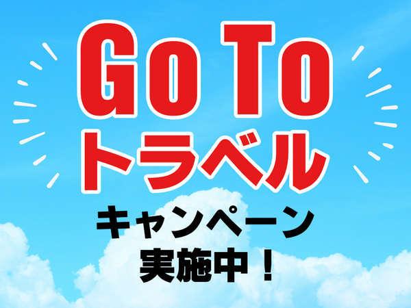 ※じゃらんnet:GoToトラベルキャンペーン対象施設です♪