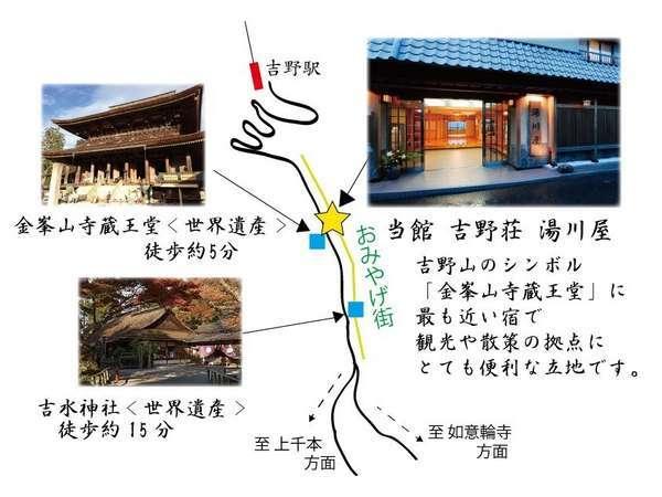 吉野山の観光・散策の拠点にとても便利な立地です。