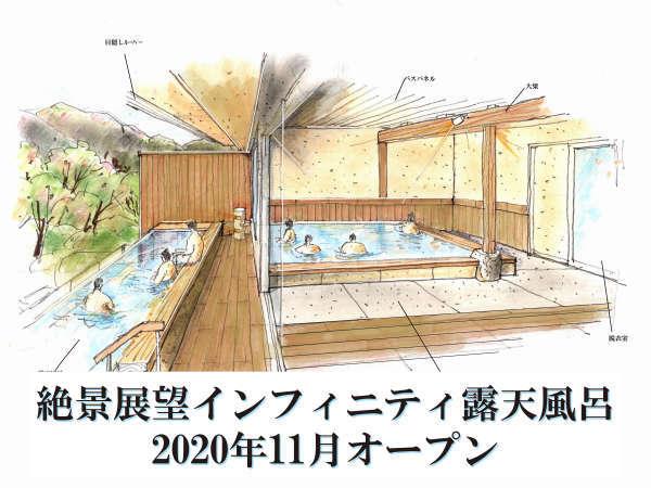 2020年11月世界遺産の大自然を一望できる絶景展望インフィニティ露天風呂がオープン!