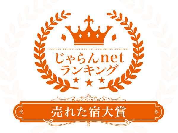 じゃらんnetランキング2018 売れた宿大賞 広島県11~50室部門 第3位