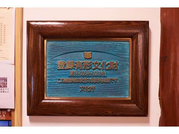 『登録有形文化財』に指定されている旅館となっております。