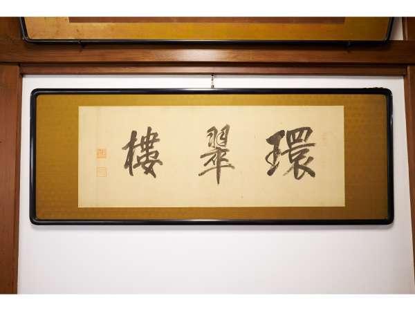 伊藤博文直筆『環翠楼』額。御玄関にて飾ってございますので、ぜひご覧になってくださいませ。