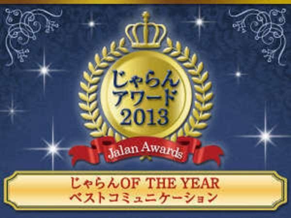 2013じゃらん OF THE YEAR ベストコミュニケーション賞受賞!!