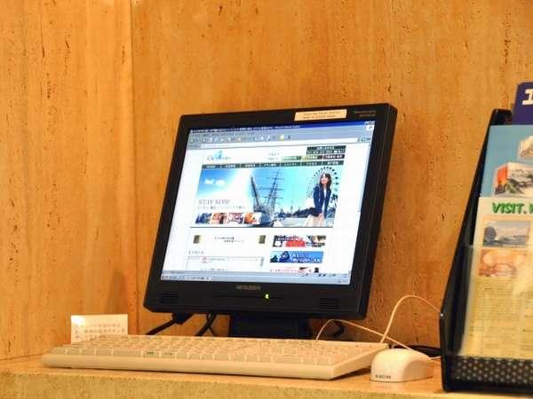 ロビーでは無料でインターネットをご覧いただけるPCを設置しております。