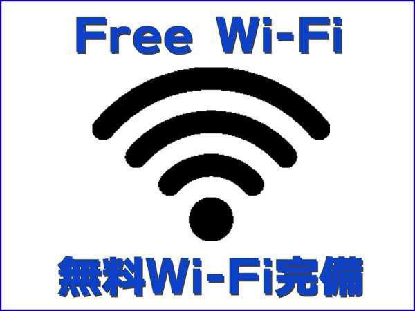 全部屋wifi無料!