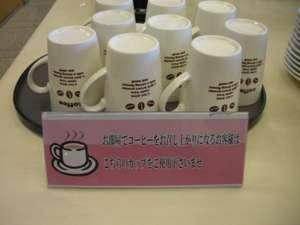 ◆朝食コーヒーをお部屋へお持ち帰りOK◆お部屋でコーヒータイム◆喫煙者にも好評◆