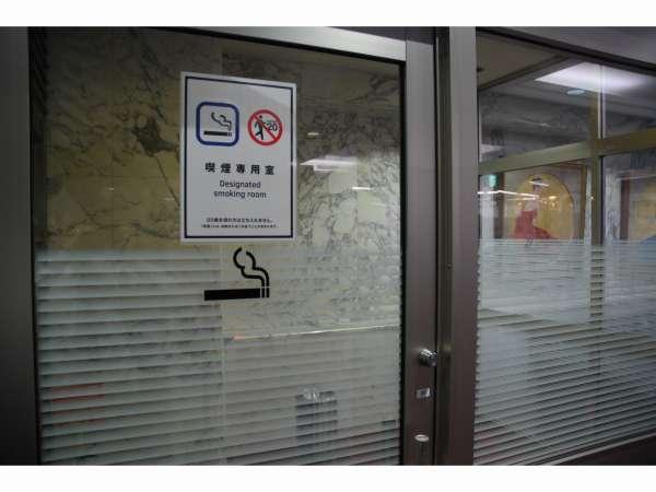 1階ロビーに併設している喫煙専用室