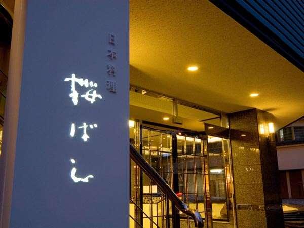 ホテルエントランスに並ぶ桜ばしの入り口とサイン