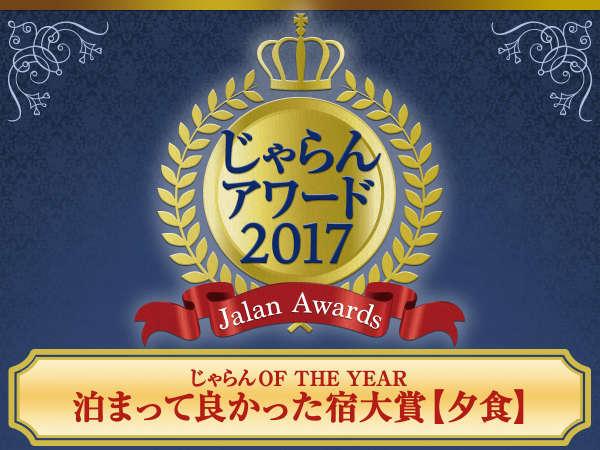 泊まって良かった宿大賞【夕食部門】受賞!<じゃらんアワード2017>