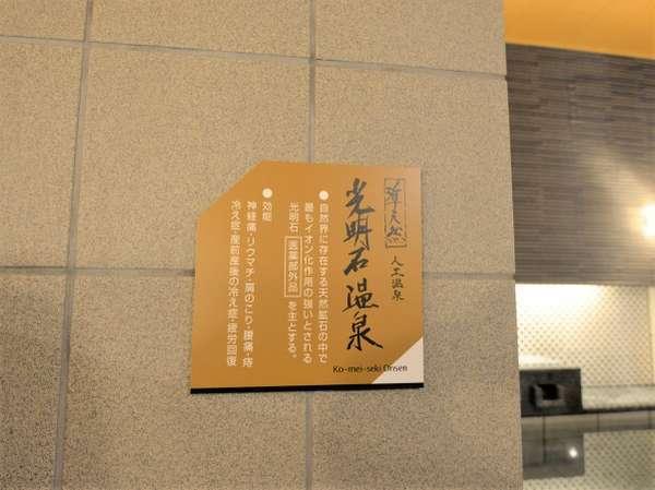 当ホテルは光明石温泉を採用しております。
