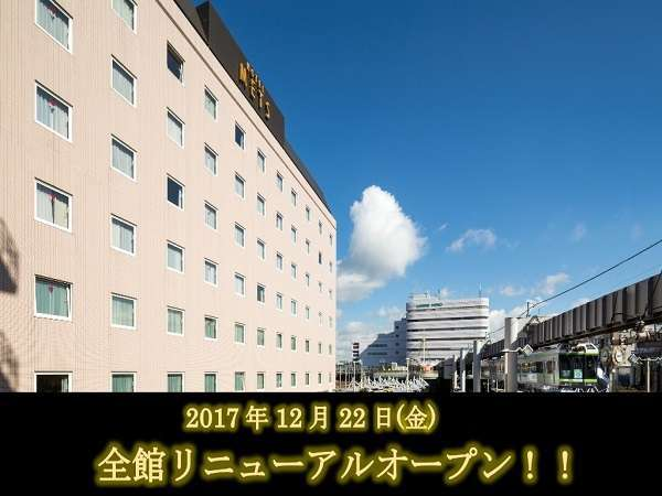 2017年12月22日(金)リニューアルOPEN!!