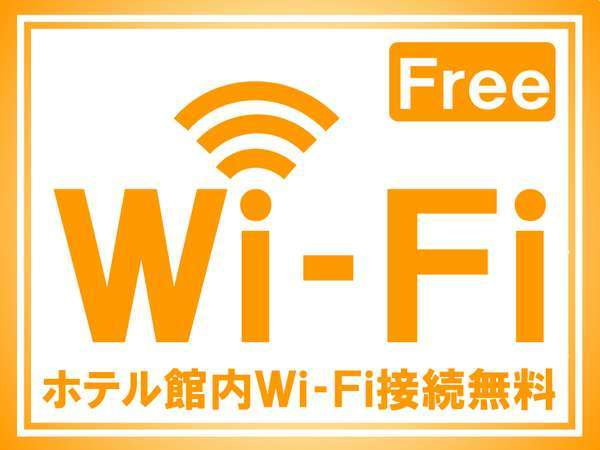 館内Wi-Fi接続無料