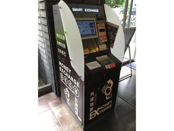 外貨両替機(12ヶ国の外貨専用)外貨⇒円の両替が出来ます!