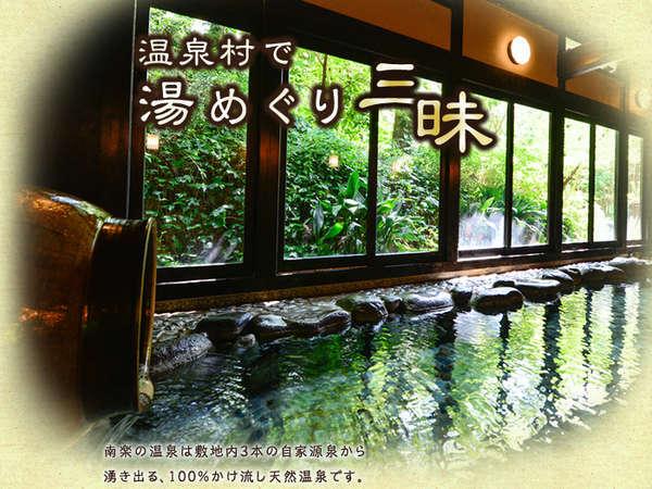 【花のおもてなし 南楽】10ヶ所の貸切風呂を含む湯めぐりの宿♪コロナウイルス対策実施中!
