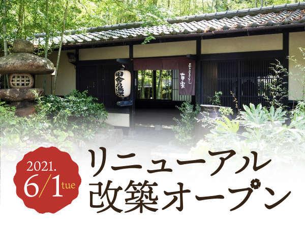 【花のおもてなし 南楽】70℃自家源泉、無料貸切風呂の南伊豆最大規模「本物の温泉」の湯宿