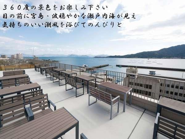 屋上から見える360度の景色。目の前には宮島・瀬戸内海が見えます