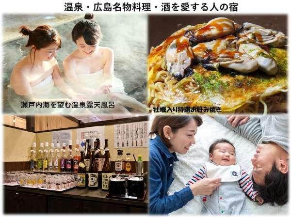 【みやじま庵廣島】温泉・広島名物料理・酒を愛する人の宿 夕食は鉄板台で提供します