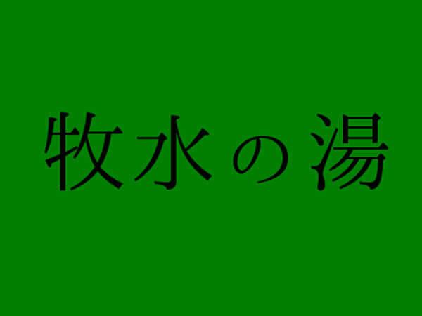 牧水の湯(内湯×1、露天×1)