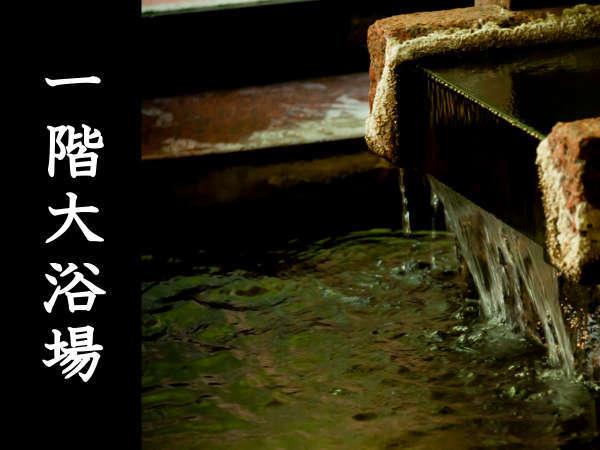 ●1階大浴場