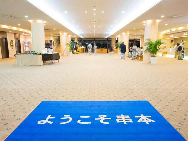 1Fロビー 本州最南端の地【串本】で温泉とお食事でごゆるりと休暇をお楽しみください。