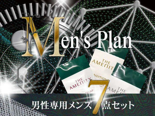 【メンズ特典セット】メンズ応援プラン
