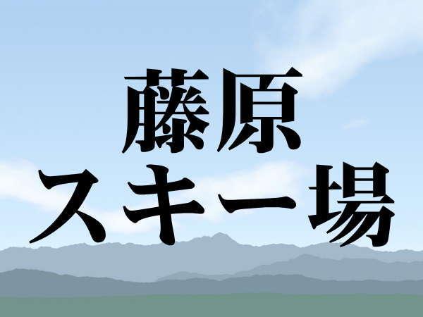 ◆ホテルの目の前!藤原スキー場◆