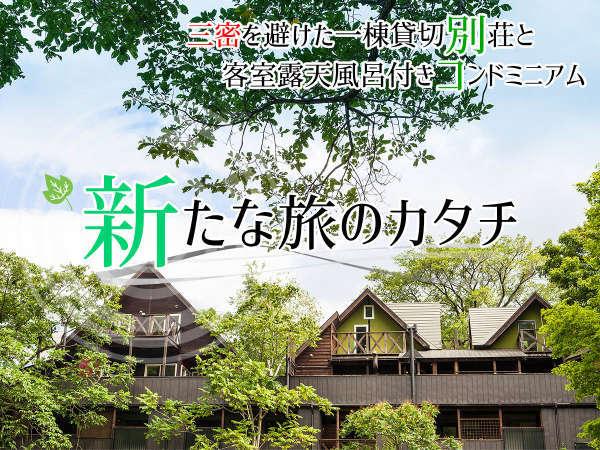 【小樽・朝里川温泉 ウィンケルビレッジ】朝里ICより5分とアクセス抜群。屋根付きテラスで年中BBQが可能♪