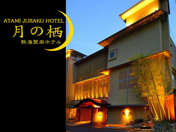 熱海温泉 熱海聚楽ホテル