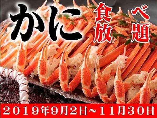 カニ食べ放題 2019.9.2-11.30